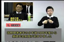 障害者制度改革推進会議・ダイジェスト版