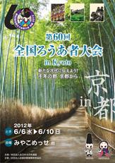 第60回全国ろうあ者大会in京都