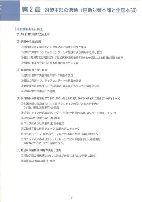 第2章 対策本部の活動(前半)
